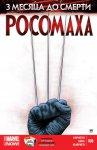 Обложка комикса Росомаха №8