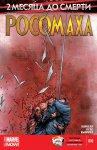 Обложка комикса Росомаха №10