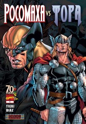 Серия комиксов Росомаха против Тора