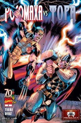 Серия комиксов Росомаха против Тора №2