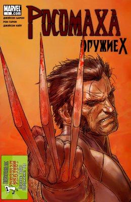 Серия комиксов Росомаха: Оружие Икс