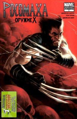 Серия комиксов Росомаха: Оружие Икс №2