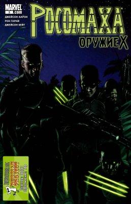 Серия комиксов Росомаха: Оружие Икс №3