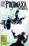 Обложка комикса Росомаха: Оружие Икс №4