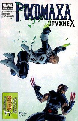 Серия комиксов Росомаха: Оружие Икс №4