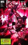 Обложка комикса Росомаха: Оружие Икс №9