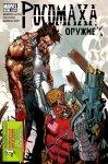Обложка комикса Росомаха: Оружие Икс №11