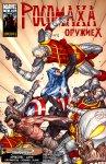 Обложка комикса Росомаха: Оружие Икс №12