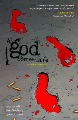 Серия комиксов Бог Среди Нас