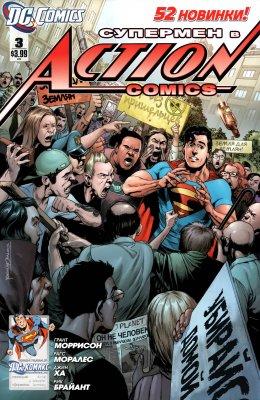 Серия комиксов Супермен в Action Comics №3
