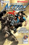 Обложка комикса Супермен в Action Comics №4