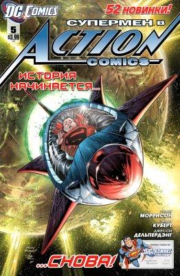 Серия комиксов Супермен в Action Comics №5