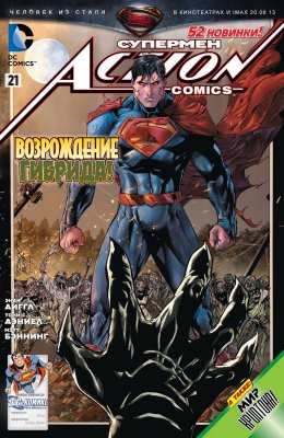 Серия комиксов Супермен в Action Comics №21