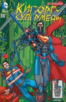 Серия комиксов Супермен в Action Comics №23.1