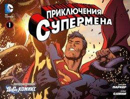 Серия комиксов Приключения Супермена