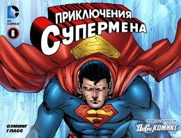 Серия комиксов Приключения Супермена №6