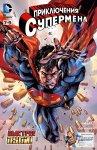 Приключения Супермена №7-9