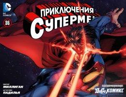 Серия комиксов Приключения Супермена №36