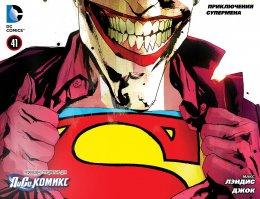 Серия комиксов Приключения Супермена №41