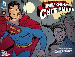 Серия комиксов Приключения Супермена №43