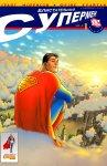 Обложка комикса Блистательный Супермен №1