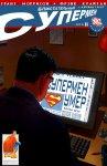 Обложка комикса Блистательный Супермен №11