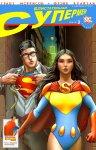 Обложка комикса Блистательный Супермен №3