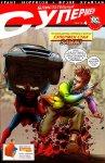 Обложка комикса Блистательный Супермен №4