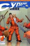 Обложка комикса Блистательный Супермен №5