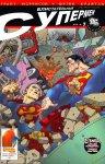 Обложка комикса Блистательный Супермен №7