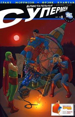 Серия комиксов Блистательный Супермен №8