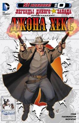 Серия комиксов Легенды Дикого Запада