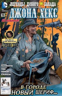 Серия комиксов Легенды Дикого Запада №19