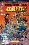 Обложка комикса Легенды Дикого Запада №20
