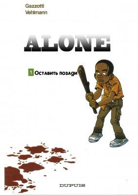 Серия комиксов Одинокие