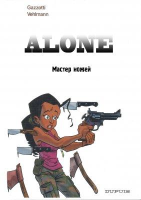 Серия комиксов Одинокие №2