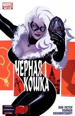 Серия комиксов Удивительный Человек-Паук Представляет: Черная Кошка