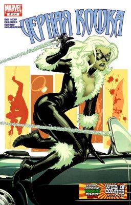 Серия комиксов Удивительный Человек-Паук Представляет: Черная Кошка №3