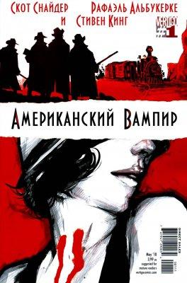 Серия комиксов Американский Вампир
