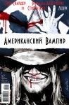Обложка комикса Американский Вампир №2