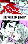 Обложка комикса Американский Вампир №3