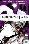 Обложка комикса Американский Вампир №4