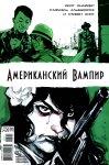 Обложка комикса Американский Вампир №5