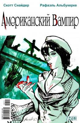 Серия комиксов Американский Вампир №7