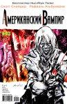 Обложка комикса Американский Вампир №9