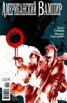Обложка комикса Американский Вампир №10