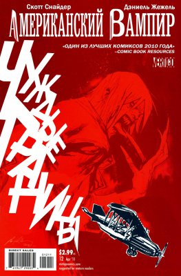 Серия комиксов Американский Вампир №12