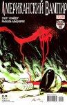 Обложка комикса Американский Вампир №18