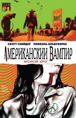 Серия комиксов Американский Вампир: Второй Круг