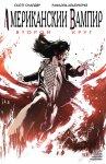 Обложка комикса Американский Вампир: Второй Круг №4